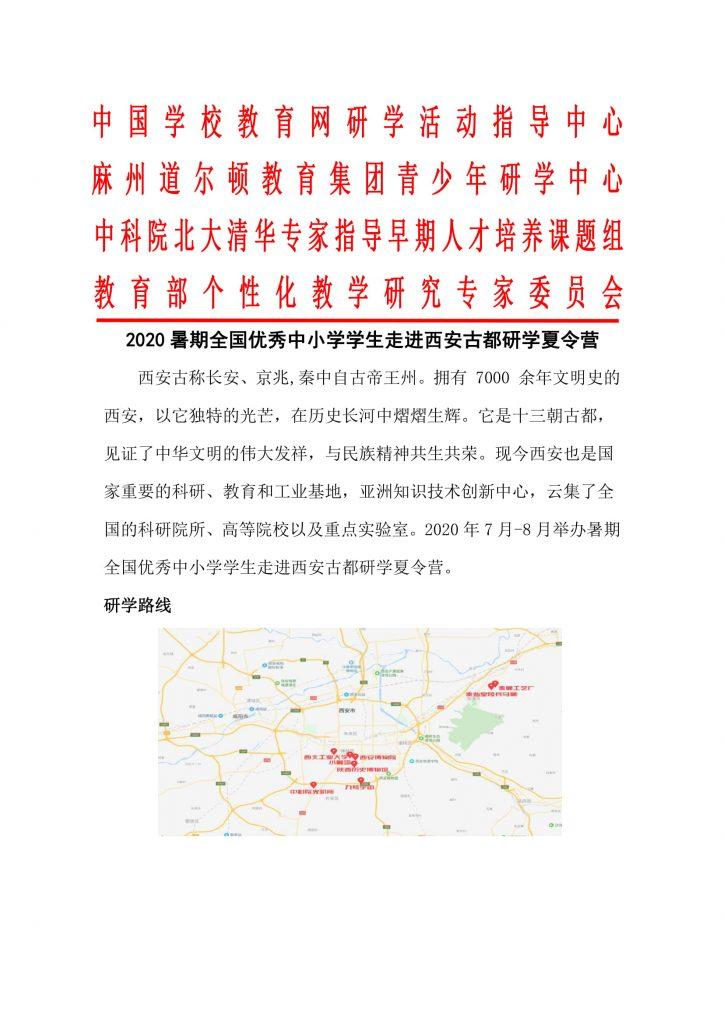 2020中小学西安科技研学营报名通知-01