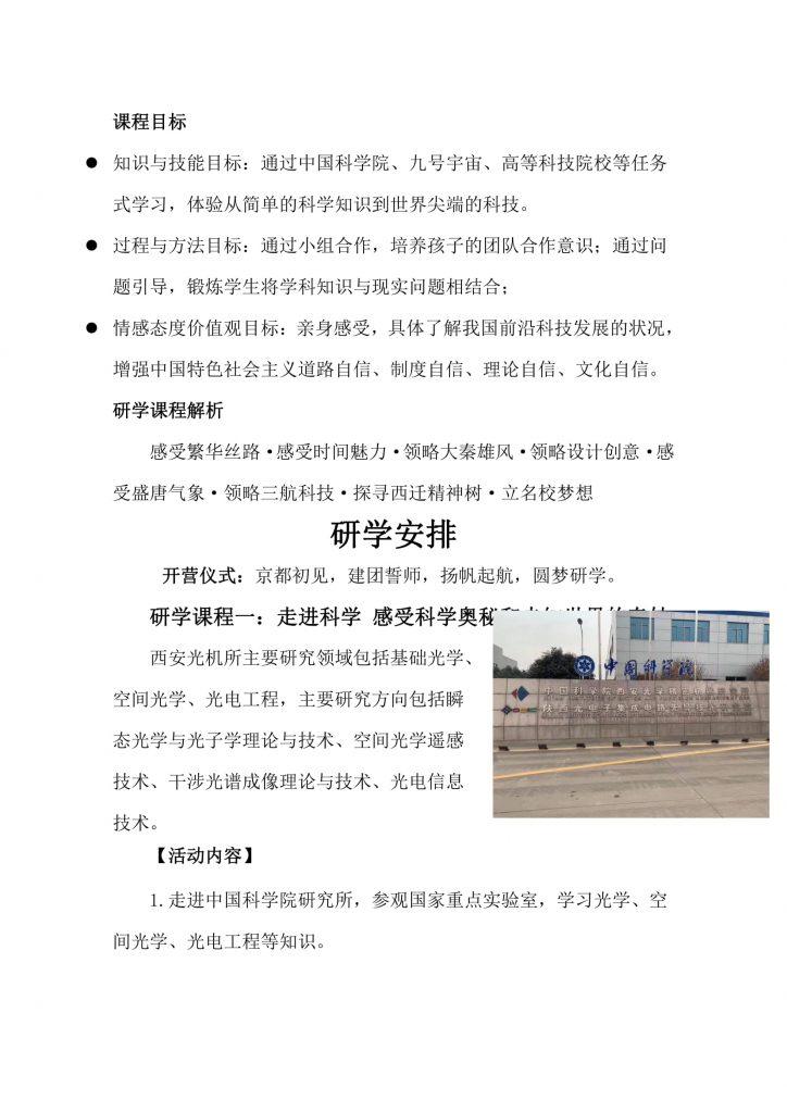 2020中小学西安科技研学营报名通知-02