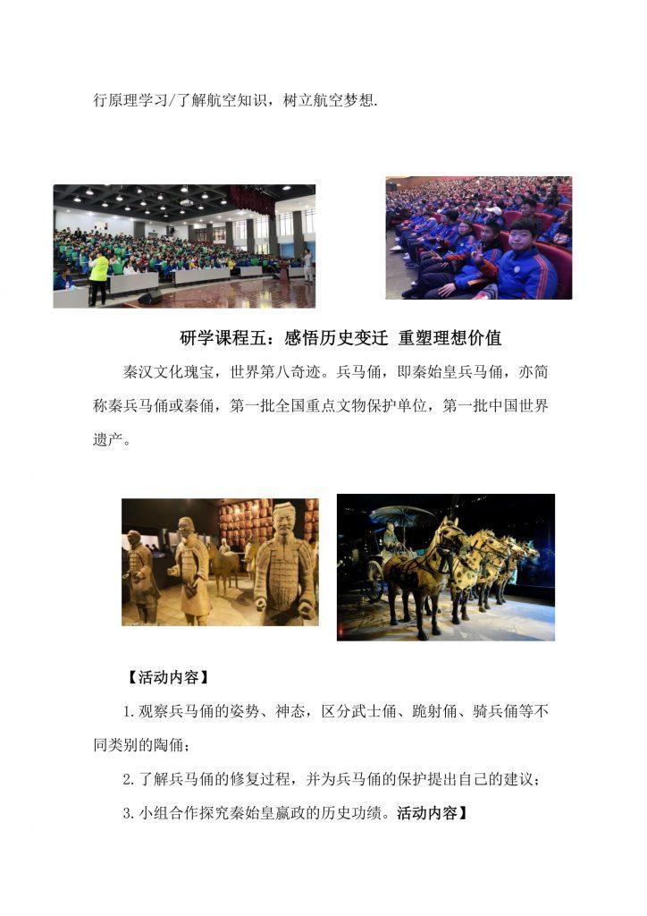 2020中小学西安科技研学营报名通知-07